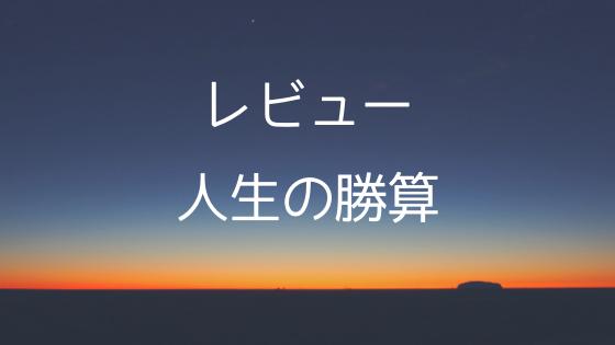本の感想・レビュー_人生の勝算