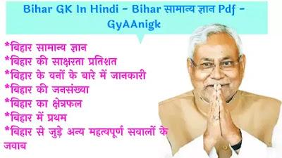 Bihar General Knowledge In Hindi For BPSC Exams - बिहार सामान्य ज्ञान Pdf - GyAAnigk