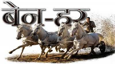 Ben Hur 2016 720p Hindi - Enghlish Dual Audio Download 1GB BluRay