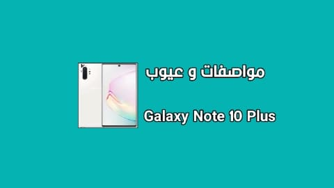 سعر و مواصفات SAMSUNG Galaxy Note 10 Plus - مميزات و عيوب هاتف سامسونج جالاكسي نوت 10 بلاس