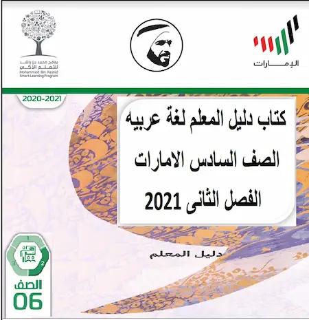 كتاب دليل المعلم لغة عربية الصف السادس الامارات الفصل الثانى 2021