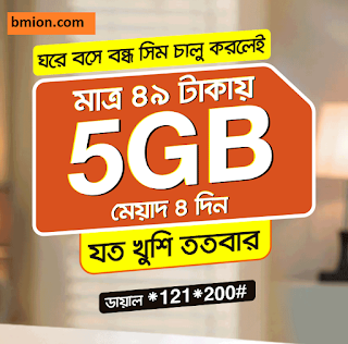 Banglalink-Bondho-SIM-offer-2020-3Months-Free-facebook-5GB-49Tk-Extra-Validity-Offers