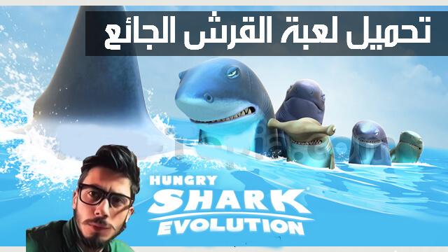 لعبة القرش الجائع,تحميل لعبة القرش الجائع,تنزيل لعبة القرش الجائع,تحميل لعبة سمكة القرش,تنزيل لعبة سمكة القرش,تحميل لعبة Hungry Shark,تنزيل لعبة Hungry Shark,تحميل Hungry Shark,تنزيل Hungry Shark,