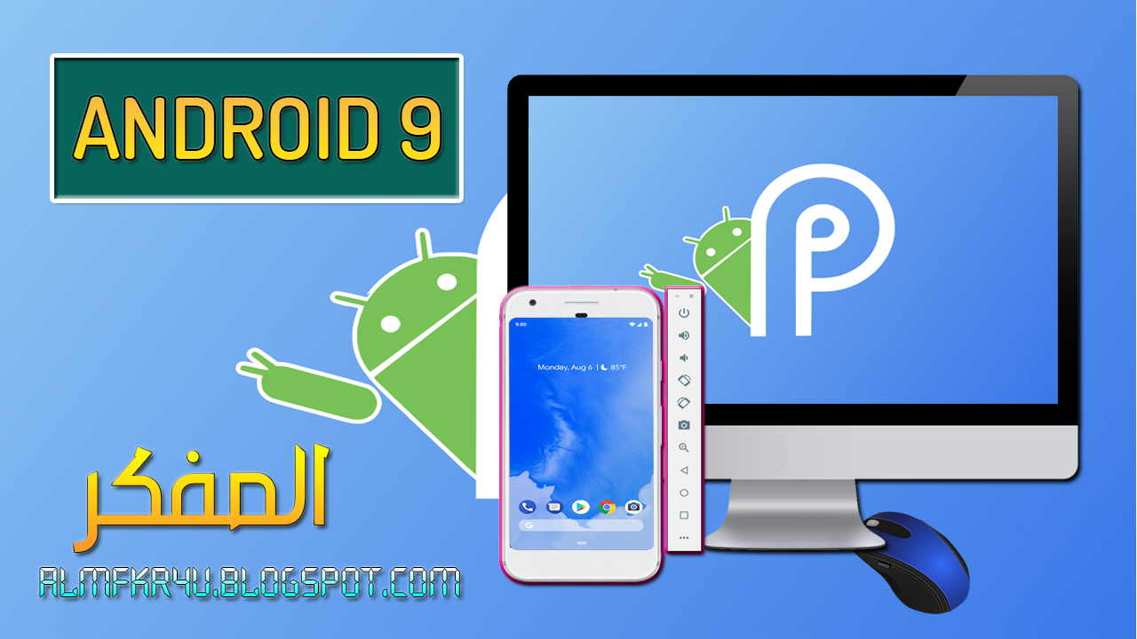 How to download install and run Android P (9) on your computer