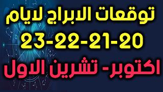توقعات الابراج لايام 20-21-22-23 اكتوبر- تشرين الاول 2018