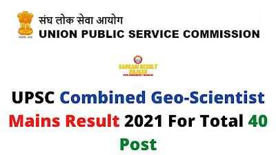 UPSC Combined Geo-Scientist Mains Result 2021 For Total 40 Post