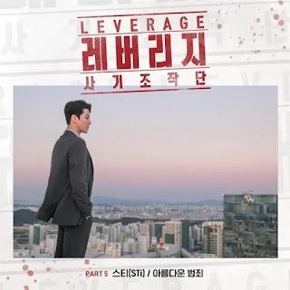 taeeonal ttaebuteo pyeongsaeng jigeumkkeot STi - Beautiful Crime (아름다운 범죄) Leverage OST Part 5 Lyrics