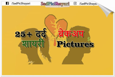 25+ दर्द ब्रेकअप शायरी Pictures - Sad Pic Shayari
