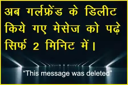 How To Read Deleted Massage In Whatsapp.