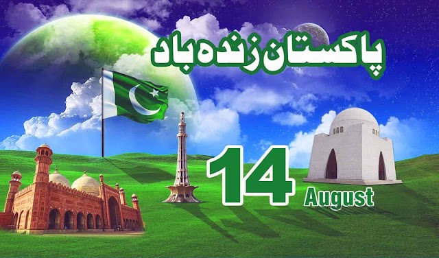 Happy Independence Day 14th August 2021 Facebook Covers and Dpz
