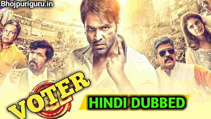 Voter Hindi Dubbed Full Movie 2021 Release Date, Vishnu Manchu, Shurbhi, Cast & Crew, - Bhojpuriguru.in