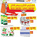 TSC Sultan Center Kuwait WHOLESALE - Buy More Save More