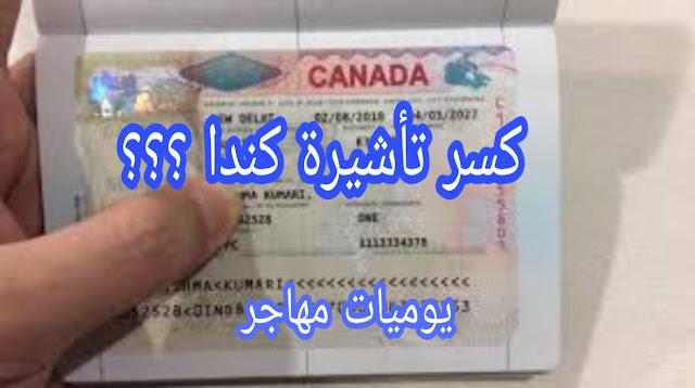 عقوبة كسر التأشيرة الكندية