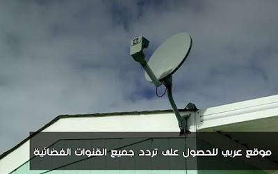موقع NileSat للحصول على تردد القنوات التلفزيونية