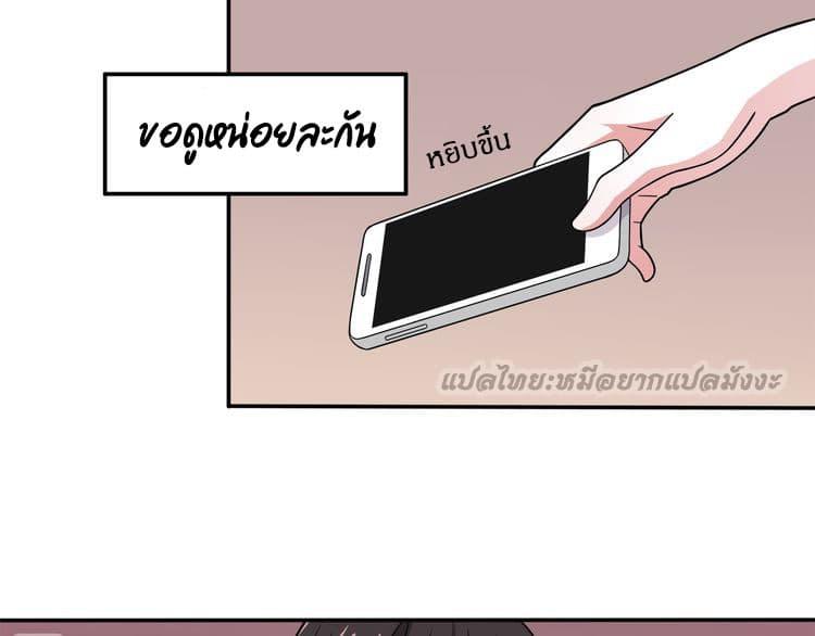 IF Future - หน้า 46