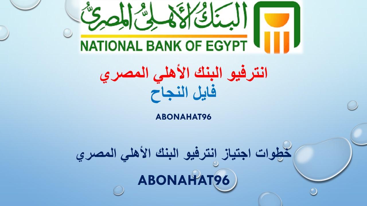 انترفيو البنك الاهلي المصري 2021   INTERVIEW The National Bank of Egypt 2021   فايل النجاح
