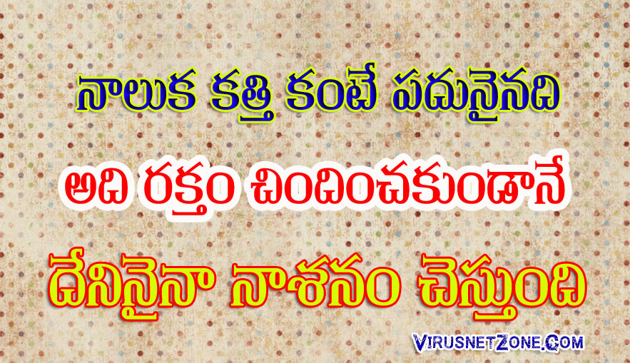 Telugu Inspirational Quotes In Telugu Images Virus Net Zone