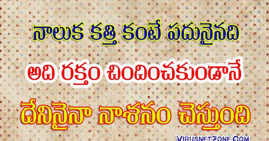 telugu inspirational quotes in telugu images   virus net zone