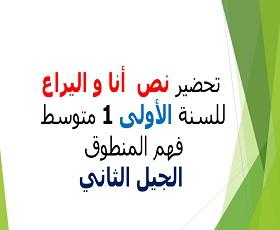 تحضير نص أنا و اليراع لغة عربية سنة أولى متوسط، مذكرة درس: