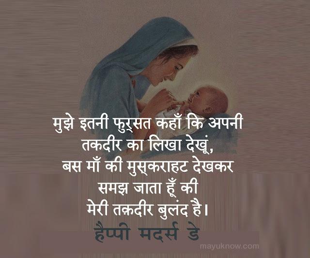 मातृ दिवस पर विचार,हैप्पी मदर्स डे कोट्स,Mother's Day Quotes In Hindi,Mothers Day Status In Hindi, Happy Mothers Day Vichar In Hindi, Maa Heart Touching Lines In Hindi