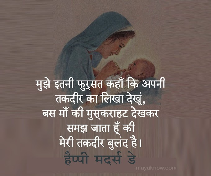 मदर डे कोट्स | Mother's Day Quotes In Hindi