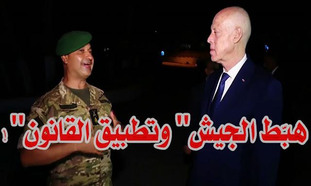 عاجل تونس: قيس سعيّد يأمر بإرسل وحدات من الجيش الوطني إلى بني خداش!