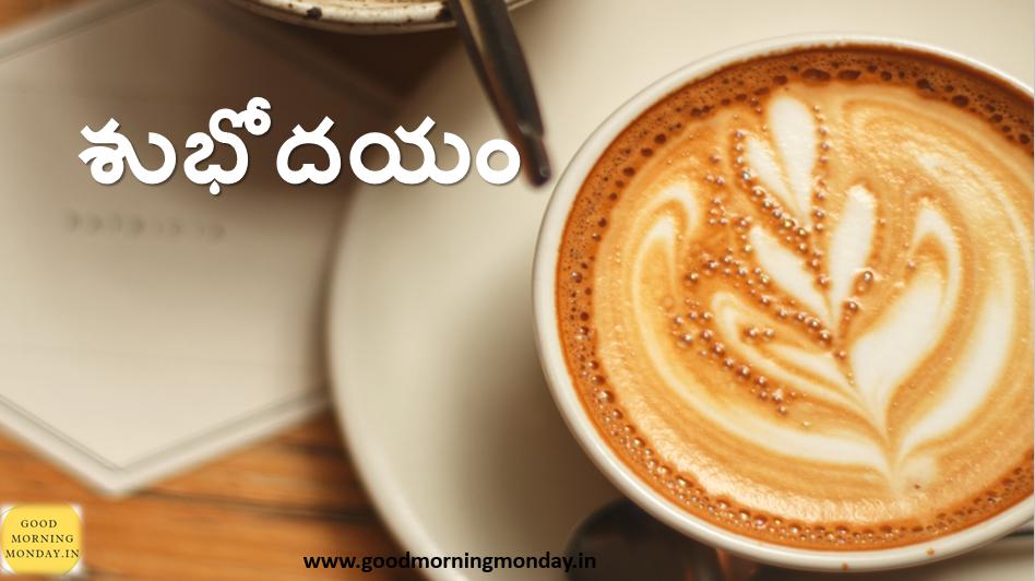 How to say good morning in Telugu,good morning coffee image in Telugu,good morning coffee pic  in Telugu,good morning coffee photo in Telugu,good morn