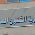 اعلان ظائف مديرية الشئون الصحية والتقديم حتى 20-12-2019