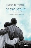 http://www.culture21century.gr/2017/01/h-tetralogia-ths-napolhs-to-neo-onoma-vivlio-deytero-ths-elena-ferrante-book.html