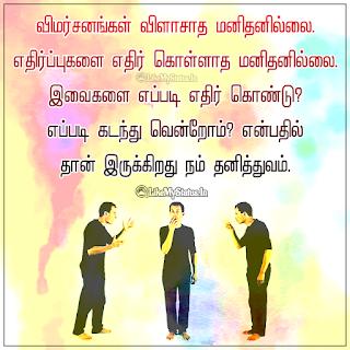 Criticism Tamil Quote Image