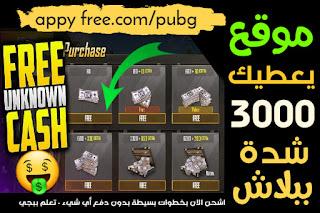 موقع شحن شدات ببجي مجانا للاندرويد appy free.com/pubg