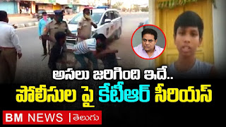 KTR Serious on Constable Trashes Common Man Wanaparthy Issue