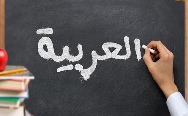 تحميل حل كتاب العربي للصف السادس الجزء الثاني