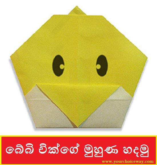 බේබි චික්ගේ මුහුණ හදමු (Origami Baby Chick(Face)) - Your Choice Way