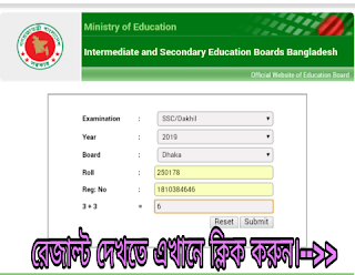 How to Get SSC Result 2019 With Marksheet  ~ Tips for