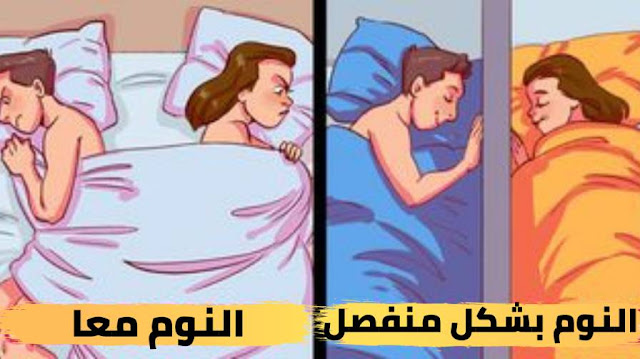 النوم معا او النوم بشكل منفصل