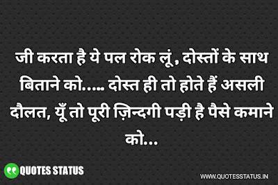 Dosti whatsapp status image
