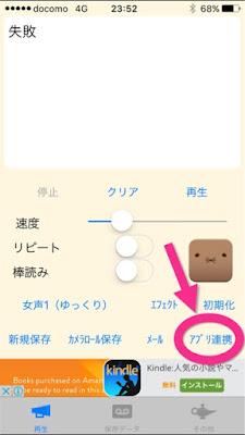 棒読みトークスクショ1
