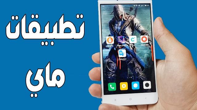تطبيقات رهيبة و رائعة لهذا الشهر يجب عليك تجربتها # مليون نجمة
