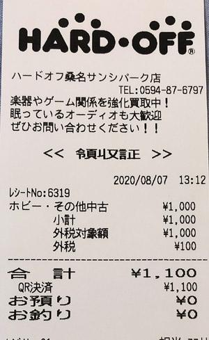 ハードオフ 桑名サンシパーク店 2020/8/7 のレシート