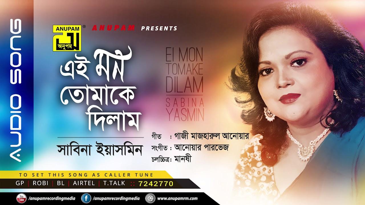 Ei Mon Tomake Dilam Lyrics ( এই মন তোমাকে দিলাম ) - Sabina Yasmin