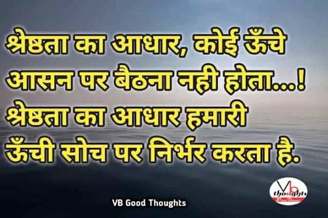 [ Best ] Hindi Suvichar - Good Thoughts In Hindi -  सुविचार - Suvichar With Images - hindi suvichar with images - suvichar photo - jivan ka aadhar - life quote