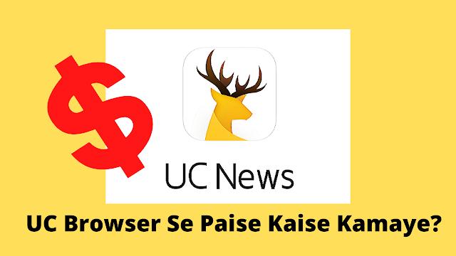 UC Browser Se Paise Kaise Kamaye?