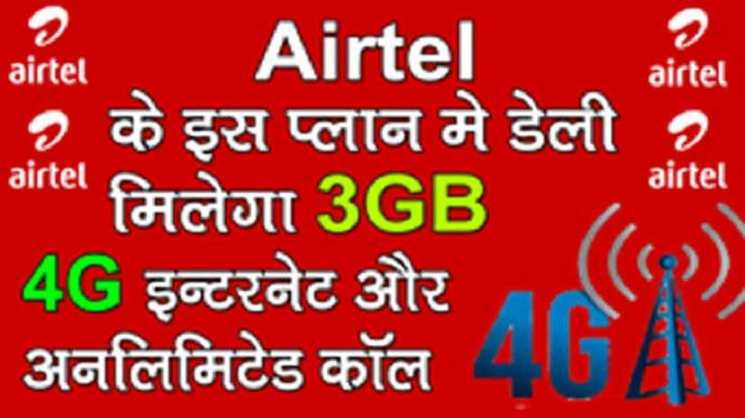 Airtel unlimited plan 2018