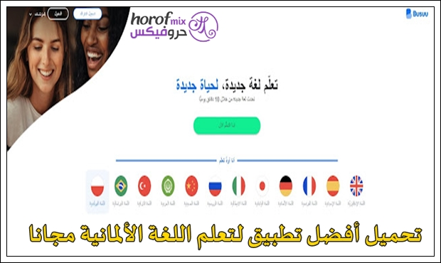 تحميل أفضل تطبيق لتعلم اللغة الألمانية مجانا Busuu