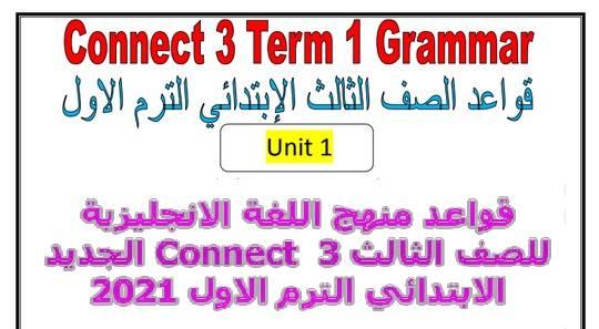 قواعد منهج اللغة الانجليزية الجديد Connect  3 للصف الثالث الابتدائي الترم الاول 2021