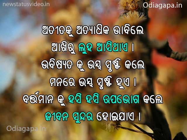 Quotes in Odia Shayari