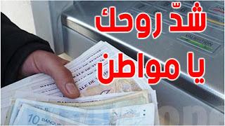 من اجل الوقوف لتونس.... الحكومة تقرر التخفيض في الشهريات... بسبب الأزمة الاقتصادية الحادة...