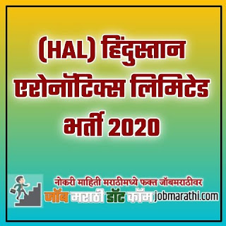 (HAL) हिंदुस्तान एरोनॉटिक्स लिमिटेड भर्ती 2020 | HAL Recruitment 2020 | Diploma Technicians Apprenticeship Bharti Job Marathi , जॉब मराठी HAL Recruitment nmk 2020 | Diploma Technicians Apprenticeship Bharti majhinaukri| Hindustan Aeronautics Limited (HAL) which invites online application form jobchjob for the post of engagement of 12 vacancies nmk of Diploma Holders nmk as Diploma Technicians (Scale D/6) on tenure basis (4 years). Last date mpscworld for submission of the applications is 23rd March 2020. maha nmkfor more details about HAL Bharti 2020 read below job Marathi Post or refer official Advertisement jobisjob from download links below.