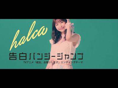 halca - Kokuhaku Bungee Jump lyrics lirik 歌詞 arti terjemahan kanji romaji indonesia translations single details CD DVD tracklist info lagu Kanojo, Okarishimasu ending 彼女、お借りします 告白バンジージャンプ